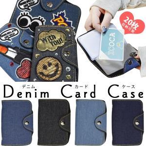 カードケース 名刺入れ 20枚収納 デニムデザイン 名刺ケース カード入れ デニムケース メール便 k-oneshop