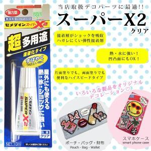 接着剤 クラフト用ボンド セメダイン スーパーX2 クリア 10ml ハイスピードタイプ デコパーツ バッグやiPhoneケースをオリジナルに ハンドメイド  手芸|k-oneshop