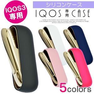 IQOS3 iqos3 アイコス3 専用 ケース 新型 IQOS アイコス シリコンケース ソフトケース カバー コンパクト メール便