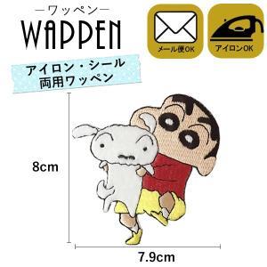 ワッペン クレヨンしんちゃん キャラクター アイロン 刺繍 だっこ アップリケ メール便可|k-oneshop