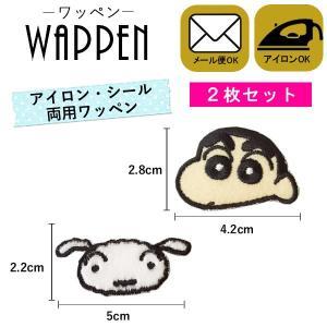 ワッペン クレヨンしんちゃん キャラクター アイロン 刺繍 アップリケ  しんちゃんとシロ 2枚セット メール便可|k-oneshop