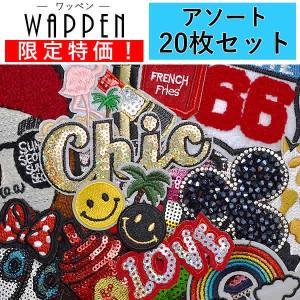 ワッペン アップリケ アソート 20枚セット 刺繍ワッペン スパンコールワッペン ストーンワッペン  メール便|k-oneshop