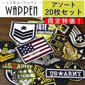 ワッペン ミリタリー アソート20枚セット アップリケ 刺繍ワッペン エンブレム 国旗 星  メール便|k-oneshop