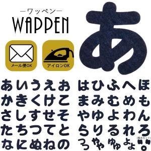 ワッペン フェルトワッペン アイロンワッペン ひらがな 紺色 名前 ネーム アップリケ お名前ワッペン 文字 名前シール 手芸 メール便