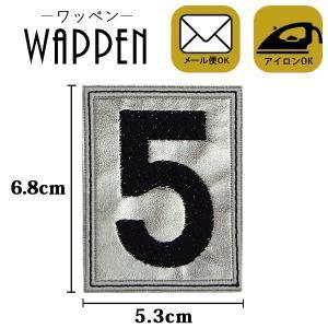 ワッペン 刺繍ワッペン アイロン接着 縦6.8cm×横5.3cm シルバー 数字 5 ナンバー アップリケ アイロンワッペン 手芸 WAPPEN メール便|k-oneshop