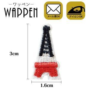 ワッペン 刺繍ワッペン アイロン接着 縦3cm×横1.6cm タワー アップリケ アイロンワッペン 手芸 WAPPEN メール便|k-oneshop