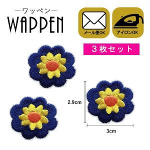 フラワー ワッペン 刺繍 アイロン おしゃれ 花  ブルー 縦2.9cm×横3cm 3枚セット メール便可|k-oneshop