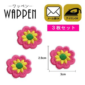 フラワー ワッペン 刺繍 アイロン おしゃれ 花  ピンク 縦2.9cm×横3cm 3枚セット メール便可|k-oneshop