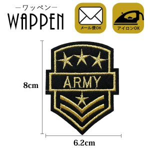 ミリタリー ワッペン 刺繍 アイロン おしゃれ 縦8cm×横6.2cm ARMY メール便可|k-oneshop