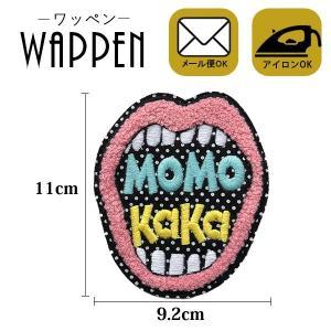 ワッペン 刺繍 アイロン おしゃれ ハンドメイド 唇 リップ MoMo KaKa 縦11cm×横9.2cm メール便可|k-oneshop