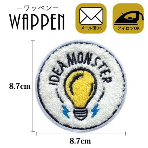 ワッペン 刺繍 アイロン おしゃれ ハンドメイド 電球 IDEAMONSTER 縦8.7cm×横8.7cm メール便可|k-oneshop