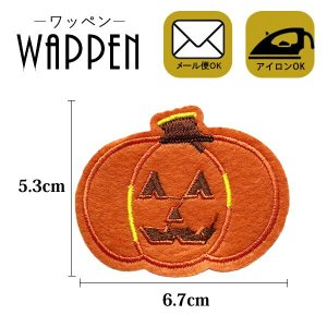 ハロウィン ワッペン 刺繍 アイロン アップリケ 可愛い おしゃれ ハンドメイド かぼちゃ パンプキン 縦5.3cm×横6.7cm メール便可|k-oneshop