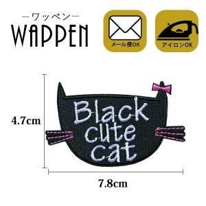 ねこ ワッペン 刺繍 アイロン アップリケ 可愛い おしゃれ ハンドメイド ネコ 猫 cat アニマル 縦4.7cm×横7.8cm メール便可|k-oneshop