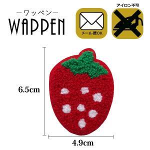 ワッペン 刺繍 おしゃれ アップリケいちご イチゴ ストロベリー 縦6.5cm×横4.9cm メール便可|k-oneshop