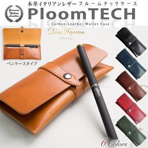 プルームテック ケース PloomTECH 本革 イタリアンレザー LEN type 全部収納 手帳 ポーチ ネコポス便