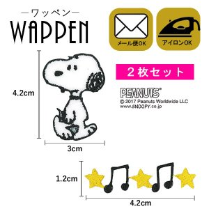 スヌーピー キャラクター ワッペン 刺繍 アイロン 2枚セット 音符 星 スター ピーナッツ 正規品 メール便可 k-oneshop