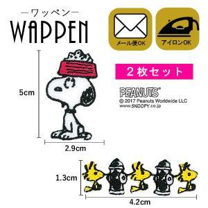 スヌーピー キャラクター ワッペン 刺繍 アイロン 2枚セット ウッドストック ピーナッツ 正規品 メール便可 k-oneshop