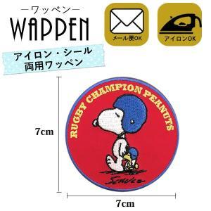 スヌーピー ワッペン アップリケ キャラクター アイロン 接着 ラグビー ピーナッツ PEANUTS 刺繍ワッペン 正規品 メール便|k-oneshop