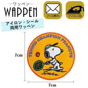 スヌーピー ワッペン アップリケ キャラクター アイロン 接着 テニス ピーナッツ PEANUTS 刺繍ワッペン 正規品 メール便|k-oneshop