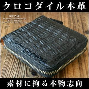 財布 メンズ GODANE ゴダン ラウンドファスナー 二つ折り 本革 カイマンクロコダイル spcw8002cp-BK