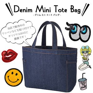 トート バッグ ミニ レディース デニム BAG bag かわいい 人気 カスタム DIY ネコポス便 k-oneshop