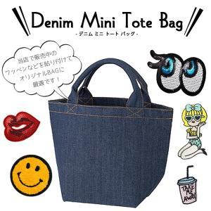 トート バッグ ミニ レディース デニム BAG bag かわいい 人気 カスタム DIY メール便 k-oneshop