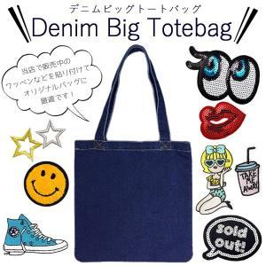 トート バッグ デニム BAG bag BIGトートバッグ かわいい 人気 カスタム DIY ハンドメイド メール便 k-oneshop