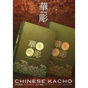 中国料理 華彫(全2巻)|k-oshikiri