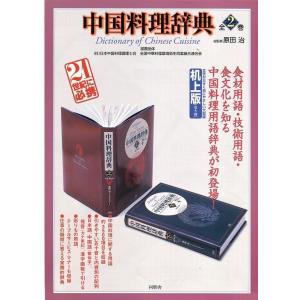 中国料理 辞典(全上下巻)|k-oshikiri
