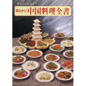 早わかり中国料理全書(全1巻)|k-oshikiri