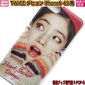 TWICE ダヒョン スマホ ケース iPhone6 iPhone6S アイフォントゥワイス グッズ