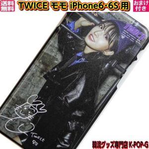 TWICE モモ スマホ ケース iPhone6 iPhone6S アイフォントゥワイス グッズ