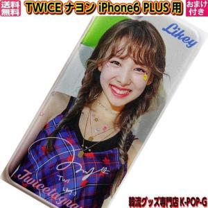 TWICE ナヨン スマホ ケース iPhone6 Plus アイフォントゥワイス グッズ