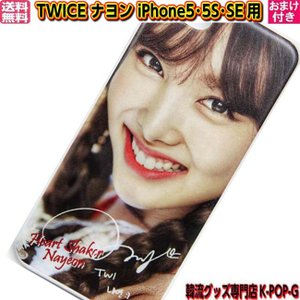 TWICE ナヨン スマホ ケース iPhone5 iPho...