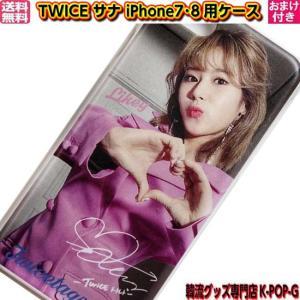 TWICE サナ スマホ ケース iPhone7 iPhone8 アイフォントゥワイス グッズ