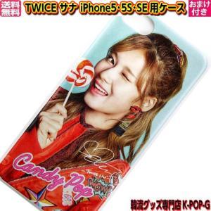 TWICE サナ スマホ ケース iPhone5 iPhon...