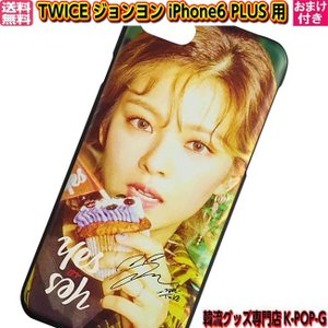 TWICE ジョンヨン スマホ ケース iPhone6 Plus アイフォントゥワイス グッズ tw...