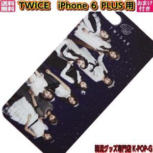 TWICE スマホ ケース iPhone6 Plus アイフォントゥワイス グッズ