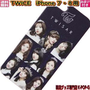 TWICE スマホ ケース iPhone7 アイフォントゥワイス グッズ