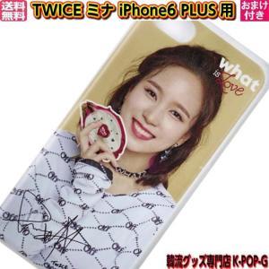 TWICE ミナ スマホ ケース iPhone6 Plus アイフォントゥワイス グッズ