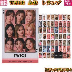 TWICE グッズ トランプ トゥワイス トワイス 韓流ショップ 韓流グッズ K-POP 韓国グッズ...