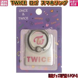TWICE Ring Rリング スマホリング アイリング トゥワイス グッズ twsra0008