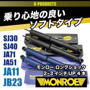 ジムニー インチアップ サスペンション モンロー ロングショック 2~3インチUP 4本 1台分 S...