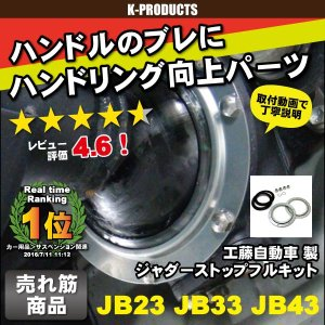 ジムニー サスペンション ジャダーストップフルキット JB23 JB33 JB43 ジムニー専門店 ...