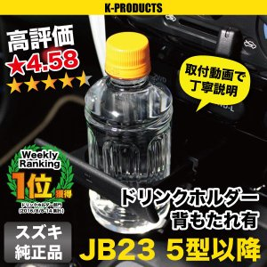 ジムニー インテリア ドリンクホルダー 背もたれ有 JB23 5型以降用 純正部品 ジムニー専門店 ...