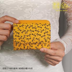 印伝 二つ折り財布 レディース 本革 コンパクト イエロー 折財布 黄色 メンズ BOX型 小銭入れ...
