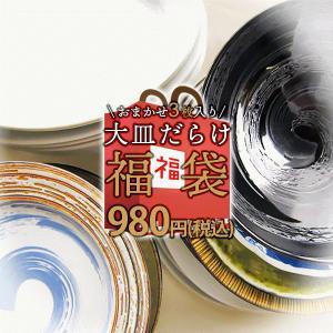 22cm以上の大皿・大深皿がなんと 3枚で500円ポッキリ!! メーカーさんの見本品や在庫処分品 の...