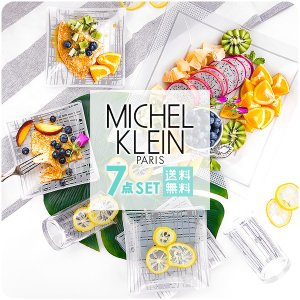 大人気ブランド『MICHEL KLEIN ―ミッシェルクラン―』 の軽量ガラス食器が、大皿×1枚・小...
