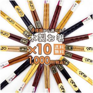 日本人の毎日の食卓にかかせない、お箸。 毎日、見て、触れて、使う。 そんな必需品だからこそ、こだわり...