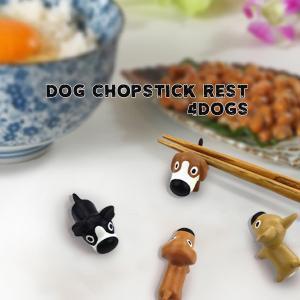 犬の箸置き 4匹セット 1000円ポッキリ ビーグル パグ チワワ ダックス 動物 かわいい ポッキ...